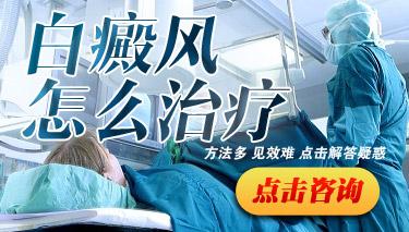 烟台治疗白癜风最好的医院